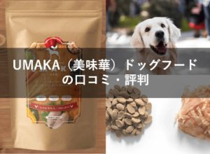 UMAKA(美味華:うまか)ドッグフードの口コミ評判!成分や安全性をチェック